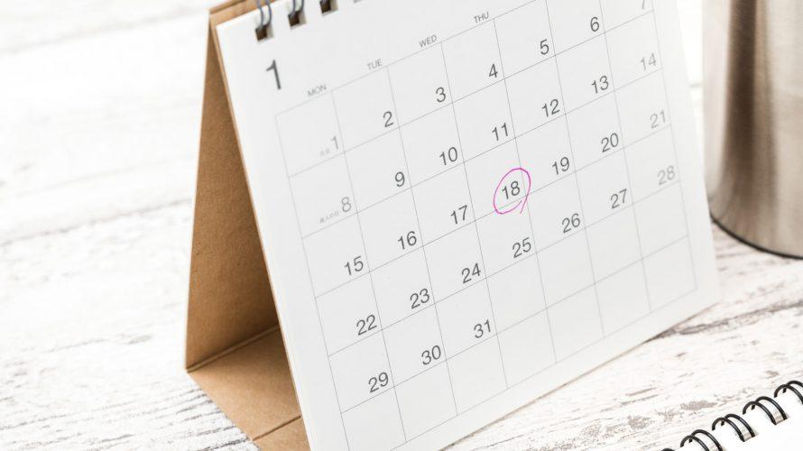 働き方改革関連の各種法規制と施行時期について