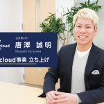 CEO1,000人超のネットワークを保有するDreamcloud Holdingsの唐澤会長兼CEO